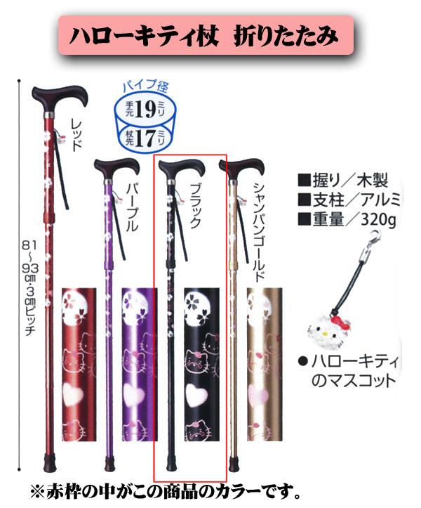 Hello Kitty cane folding HK-14 black