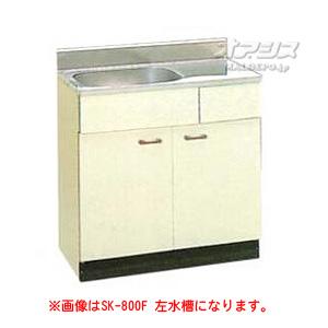 公団タイプ 流し台750 SK-750(550)F アエル【受注生産品】