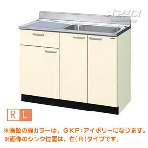 【GKシリーズ】木製キャビネットキッチン 流し台 間口110 LIXIL(リクシル)