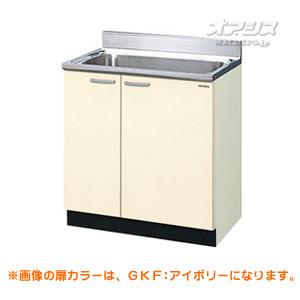 【GKシリーズ】木製キャビネットキッチン 流し台 間口75 LIXIL(リクシル)