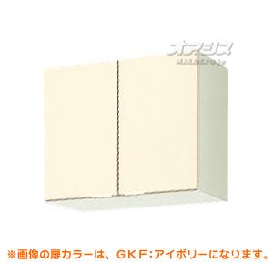 【GKシリーズ】木製キャビネットキッチン 吊戸棚 間口60 LIXIL(リクシル)