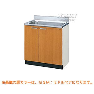 【GSシリーズ】木製キャビネットキッチン 流し台 間口75 LIXIL(リクシル)