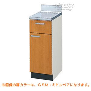 【GSシリーズ】木製キャビネットキッチン 調理台 間口30 LIXIL(リクシル)
