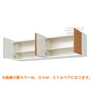 【GSシリーズ】木製キャビネットキッチン 吊戸棚(高さ50) 間口180 LIXIL(リクシル)