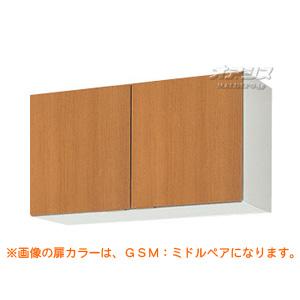 【GSシリーズ】木製キャビネットキッチン 吊戸棚(高さ50) 間口90 LIXIL(リクシル)