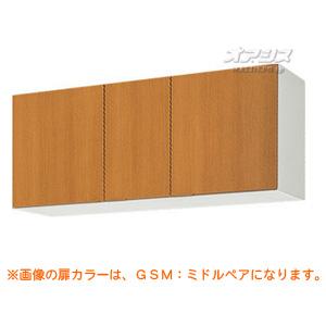【GSシリーズ】木製キャビネットキッチン 不燃処理吊戸棚(高さ50) 間口120 LIXIL(リクシル)