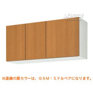 【GSシリーズ】木製キャビネットキッチン 不燃処理吊戸棚(高さ50) 間口105 LIXIL(リクシル)