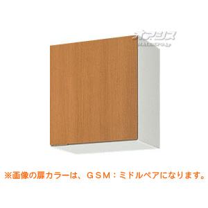 【GSシリーズ】木製キャビネットキッチン 不燃処理吊戸棚(高さ50) 間口45 LIXIL(リクシル)