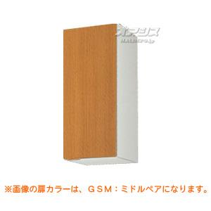 【GSシリーズ】木製キャビネットキッチン 不燃処理吊戸棚(高さ70) 間口30 LIXIL(リクシル)