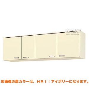ホーローキャビネットキッチン 吊戸棚(高さ50) 間口165 【HRシリーズ】 LIXIL(リクシル)