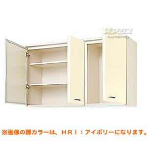ホーローキャビネットキッチン 吊戸棚(高さ70) 間口120 【HRシリーズ】 LIXIL(リクシル)