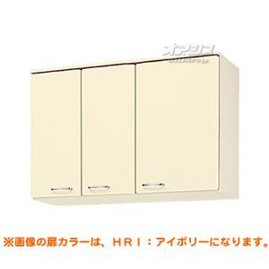 ホーローキャビネットキッチン 吊戸棚(高さ70) 間口105 【HRシリーズ】 LIXIL(リクシル)