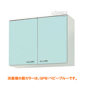 【GP2シリーズ】ホーローキャビネットキッチン 吊戸棚 高さ70cm×間口90cm LIXIL(リクシル)