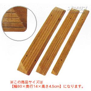 木製段差解消スロープRタイプ (80x14x4.5cm) ガットリハビリィ