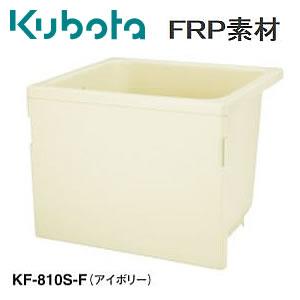 FRP浴槽 800 1方全エプロン KF-810S-F(アイボリー) クボタ浄化槽システム