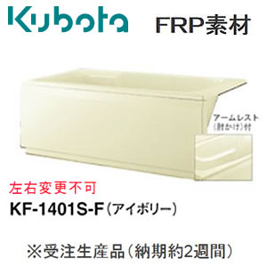 FRP浴槽1400 1方全エプロン KF-1401S-F(左右変更不可)(アイボリー) クボタ浄化槽システム