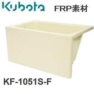 FRP浴槽 1050 1方全エプロン KF-1051S-F(アイボリー) クボタ浄化槽システム
