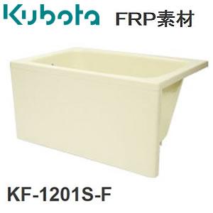 FRP浴槽1200 1方全エプロン KF-1201S-F(アイボリー) クボタ浄化槽システム