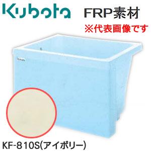 FRP浴槽 1方全エプロン KF-810S クボタ浄化槽システム アイボリー【個人宅配送不可】
