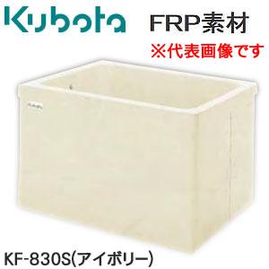 FRP浴槽 3方全エプロン KF-830S(アイボリー) クボタ浄化槽システム