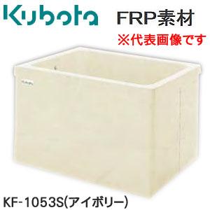 FRP浴槽 3方全エプロン KF-1053S(アイボリー) クボタ浄化槽システム