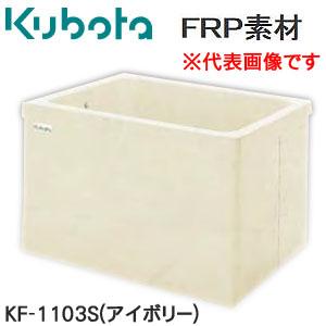 FRP浴槽 3方全エプロン KF-1103S クボタ浄化槽システム アイボリー【個人宅配送不可】