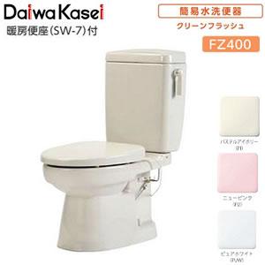 簡易水洗便器 ソフィアシリーズ FZ400-N17-(P2・PI・PUW)(手洗い無し/暖房便座) ダイワ化成