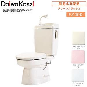 簡易水洗便器 ソフィアシリーズ FZ400-H17-(P2・PI・PUW)(手洗い有り/暖房便座) ダイワ化成