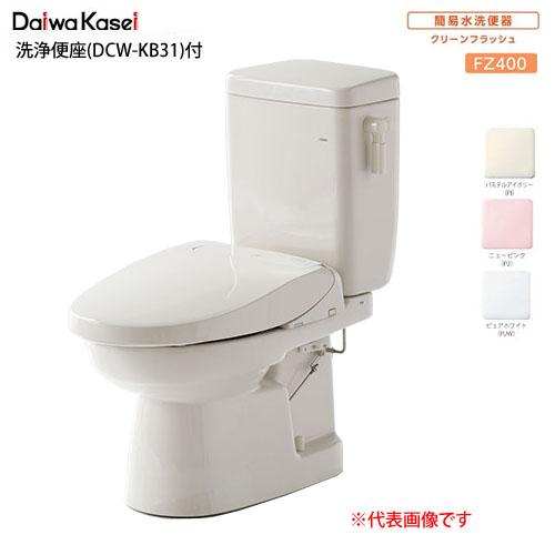 簡易水洗便器 ソフィアシリーズ FZ400-NKB21-(P2・PI・PUW)(手洗い無し/洗浄便座) ダイワ化成