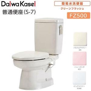 簡易水洗便器 ソフィアシリーズ FZ500-N07-(P2・PI・PUW)(手洗い無し/普通便座) ダイワ化成