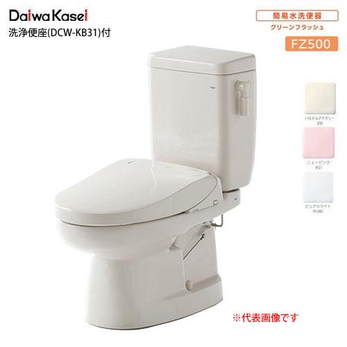 簡易水洗便器 ソフィアシリーズ FZ500-NKB21-(P2・PI・PUW)(手洗い無し/洗浄便座) ダイワ化成
