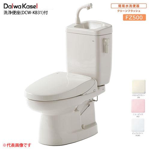 簡易水洗便器 ソフィアシリーズ FZ500-HKB21-(P2・PI・PUW)(手洗い有り/洗浄便座) ダイワ化成