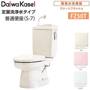 簡易水洗便器 定量洗浄水タイプ FZ50T-H07-(P2・PI・PUW)(手洗い有り/普通便座) ダイワ化成