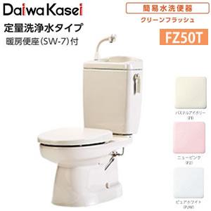 簡易水洗便器 定量洗浄水タイプ FZ50T-H17-(P2・PI・PUW)(手洗い有り/暖房便座) ダイワ化成