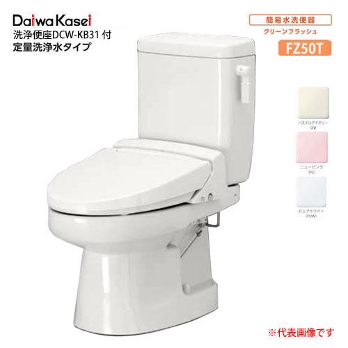 簡易水洗便器 定量洗浄水タイプ FZ50T-NKB21-(P2・PI・PUW)(手洗いなし/洗浄便座) ダイワ化成