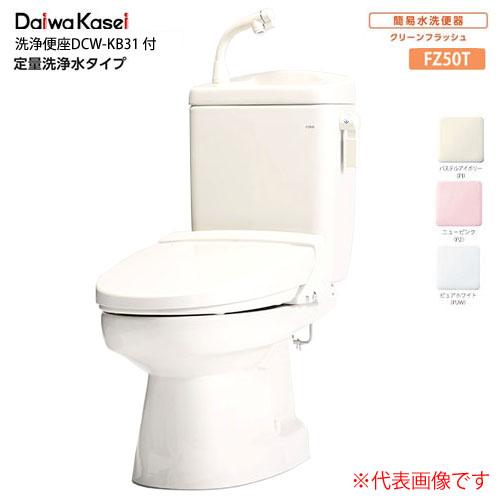簡易水洗便器 定量洗浄水タイプ FZ50T-HKB21-(P2・PI・PUW)(手洗い有り/洗浄便座) ダイワ化成