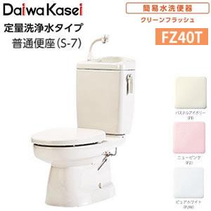 簡易水洗便器 定量洗浄水タイプ FZ40T-H07-(P2・PI・PUW)(手洗い有り/普通便座) ダイワ化成