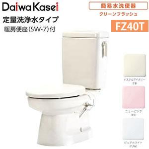 FZ40T-N17-(P2・PI・PUW)(手洗いなし/暖房便座) 定量洗浄水タイプ ダイワ化成