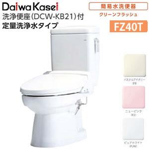 定量洗浄水タイプ FZ40T-NKB21-(P2・PI・PUW)(手洗いなし/洗浄便座) ダイワ化成