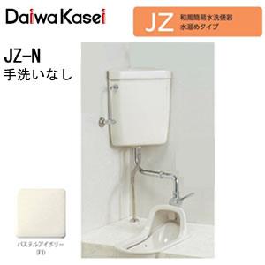 和風簡易水洗便器 水溜めタイプ JZ-N ダイワ化成 手洗いなし(パステルアイボリー)