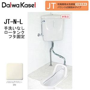 和風簡易水洗便器 バランス式開閉弁タイプ JT-N-L ダイワ化成 ロータンクフタ固定 (パステルアイボリー)