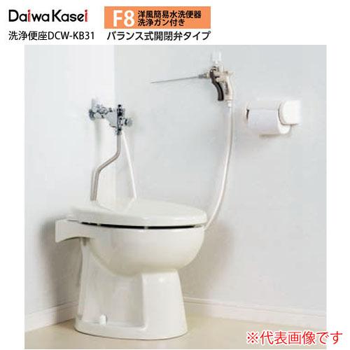 洋風簡易水洗便器 洗浄ガン付フラッシュバルブタイプ F8 洗浄便座(パステルアイボリー) ダイワ化成