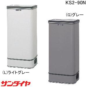 屋内用 デザインオイルタンク 90型 KS2-90N(L/G) サンダイヤ 【個人宅配送不可】