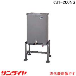 屋外用 小出しデザインオイルタンク 200NS型 KS1-200NS サンダイヤ 【個人宅配送不可】