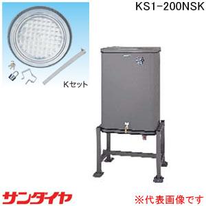 屋外用 小出しデザインオイルタンク 200NS型 Kセット付 KS1-200NSK サンダイヤ 【個人宅配送不可】