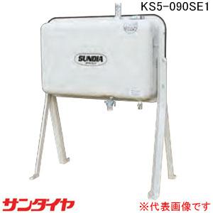 屋外用 90型 耐震強化型(1G対応)オイルタンク KS5-090SE1 サンダイヤ 【個人宅配送不可】