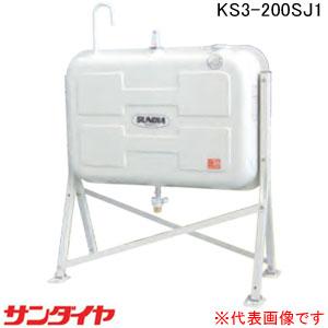 屋外用 200型 耐震強化型(1G対応)オイルタンク KS3-200SJ1 サンダイヤ 【個人宅配送不可】