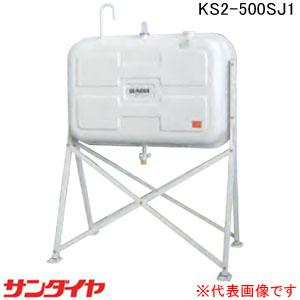 屋外用 500型 耐震強化型(1G対応)オイルタンク KS2-500SJ1 サンダイヤ 【個人宅配送不可】