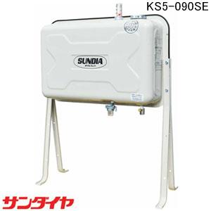 90型オイルタンク 【個人宅配送不可】 KS5-090SE サンダイヤ 屋外用 標準タイプ