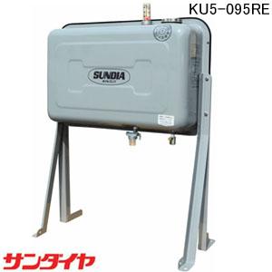 屋外用 ステンレス95型オイルタンク KU5-095RE サンダイヤ 壁寄りタイプ 【個人宅配送不可】
